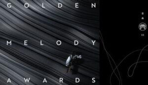 2021年第32屆金曲獎入圍名單🏆32nd Golden Melody Awards